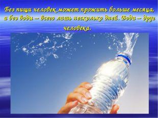 Без пищи человек может прожить больше месяца, а без воды – всего лишь несколь