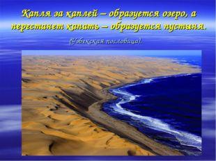 Капля за каплей – образуется озеро, а перестанет капать – образуется пустыня.