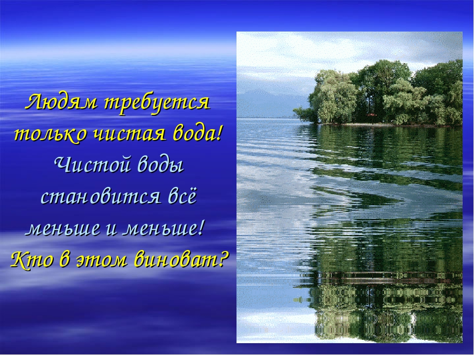 Людям требуется только чистая вода! Чистой воды становится всё меньше и меньш...