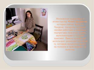 Московская художница и иллюстраторЮлия Бродская, которая сейчас живёт в Лонд