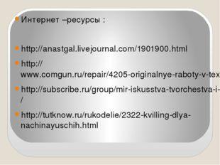 Интернет –ресурсы : http://anastgal.livejournal.com/1901900.html http://www.c