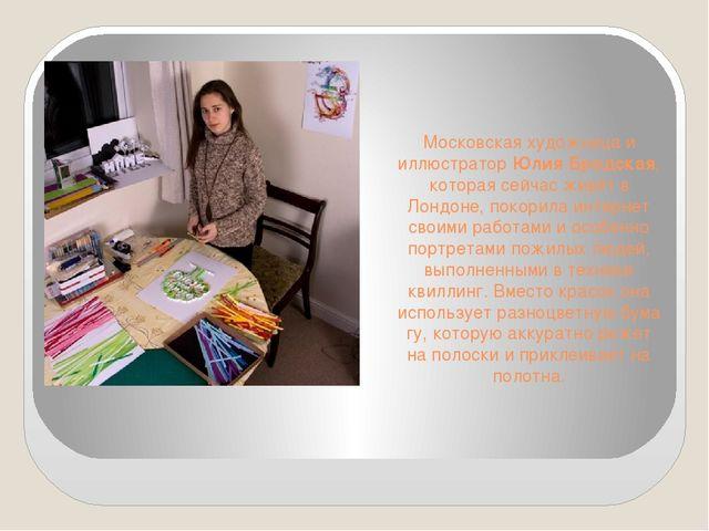 Московская художница и иллюстраторЮлия Бродская, которая сейчас живёт в Лонд...