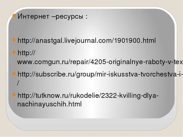 Интернет –ресурсы : http://anastgal.livejournal.com/1901900.html http://www.c...