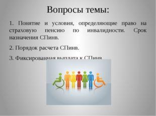 Вопросы темы: 1. Понятие и условия, определяющие право на страховую пенсию по