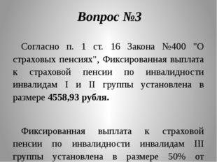 """Вопрос №3 Согласно п. 1 ст. 16 Закона №400 """"О страховых пенсиях"""", Фиксированн"""
