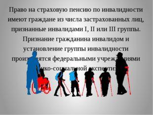 Право на страховую пенсию по инвалидности имеют граждане из числа застрахован