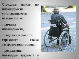 Страховая пенсия по инвалидности устанавливается независимо от: причины инвал