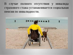 В случае полного отсутствия у инвалида страхового стажа устанавливается социа