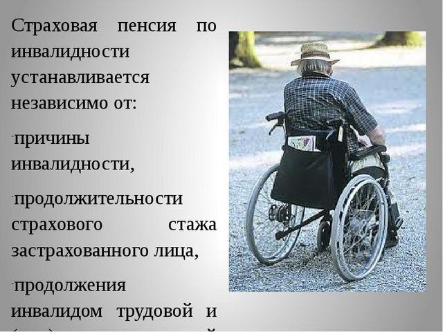 Страховая пенсия по инвалидности устанавливается независимо от: причины инвал...