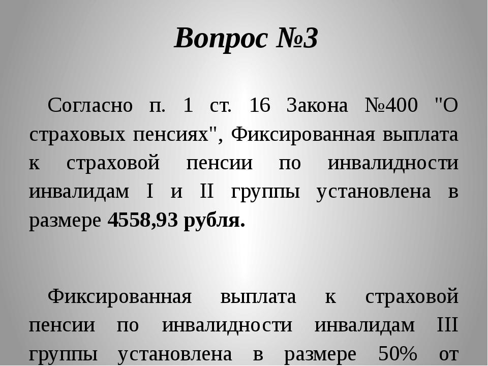 """Вопрос №3 Согласно п. 1 ст. 16 Закона №400 """"О страховых пенсиях"""", Фиксированн..."""