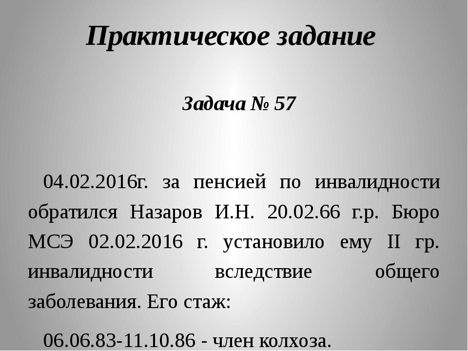 Практическое задание Задача № 57 04.02.2016г. за пенсией по инвалидности обра...