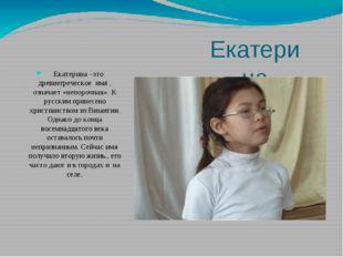 Екатерина Екатерина –это древнегреческое имя , означает «непорочная». К русск