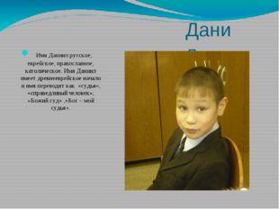 Данил Имя Даниил русское, еврейское, православное, католическое. Имя Даниил и