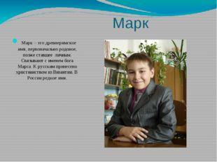 Марк Марк – это древнеримское имя, первоначально родовое, позже ставшее личны