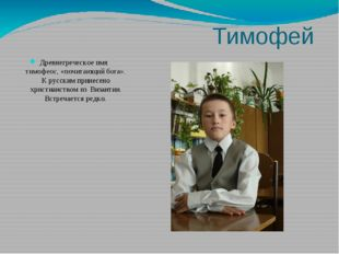 Тимофей Древнегреческое имя тимофеос, «почитающий бога». К русским принесено