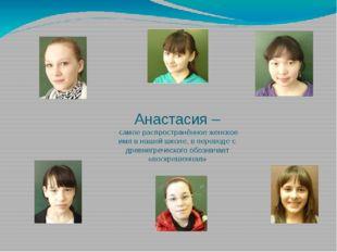Анастасия – самое распространённое женское имя в нашей школе, в переводе с др