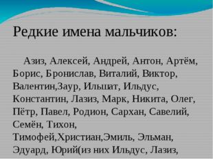 Редкие имена мальчиков: Азиз, Алексей, Андрей, Антон, Артём, Борис, Бронислав