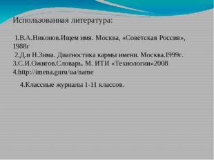 Использованная литература: 1.В.А.Никонов.Ищем имя. Москва, «Советская Россия»