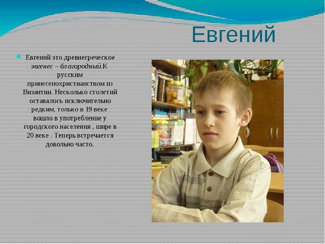 Евгений Евгений это древнегреческое эвгенес – благородный.К русским принесено...