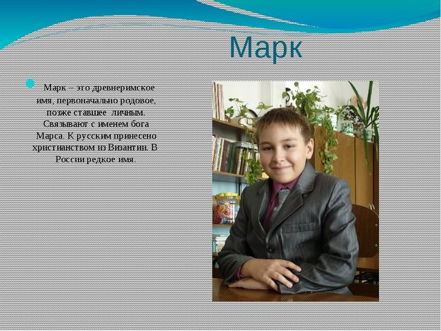 Марк Марк – это древнеримское имя, первоначально родовое, позже ставшее личны...