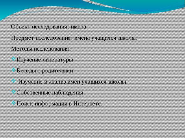 Объект исследования: имена Предмет исследования: имена учащихся школы. Методы...