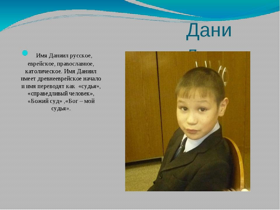 Данил Имя Даниил русское, еврейское, православное, католическое. Имя Даниил и...