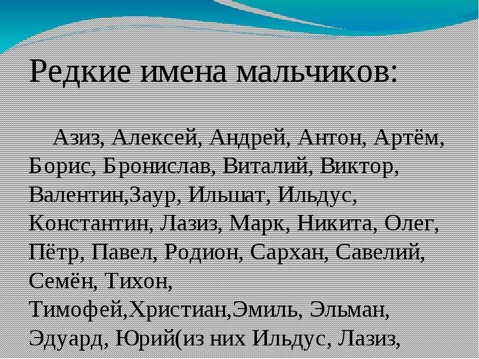 Редкие имена мальчиков: Азиз, Алексей, Андрей, Антон, Артём, Борис, Бронислав...