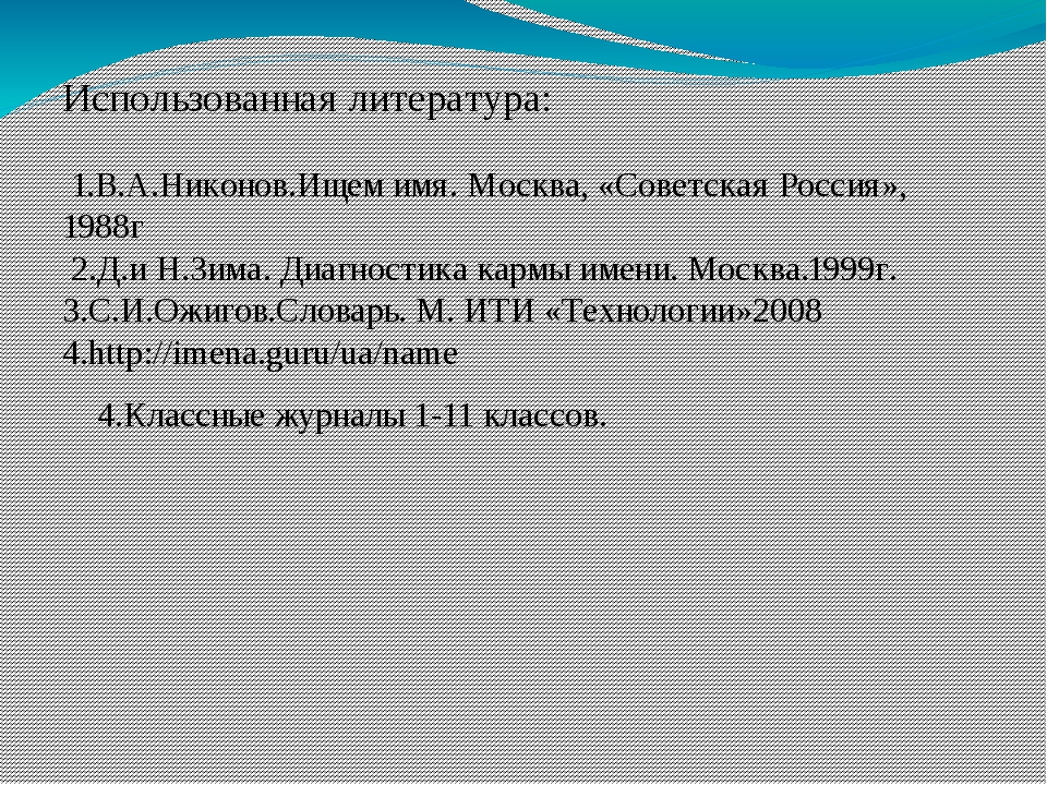 Использованная литература: 1.В.А.Никонов.Ищем имя. Москва, «Советская Россия»...