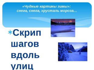 «Чудные картины зимы»: снега, снега, хрусталь мороза…  Скрип шагов вдоль ули