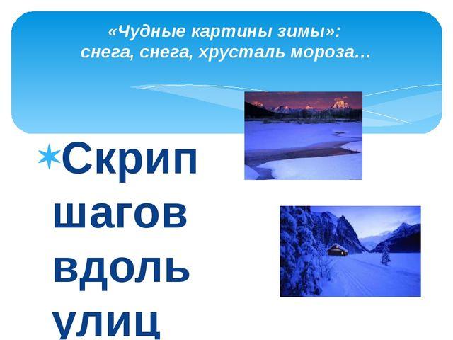 «Чудные картины зимы»: снега, снега, хрусталь мороза…  Скрип шагов вдоль ули...