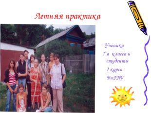 Летняя практика Ученики 7 а класса и студенты I курса БиГПУ