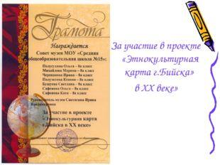 За участие в проекте «Этнокультурная карта г.Бийска» в XX веке»