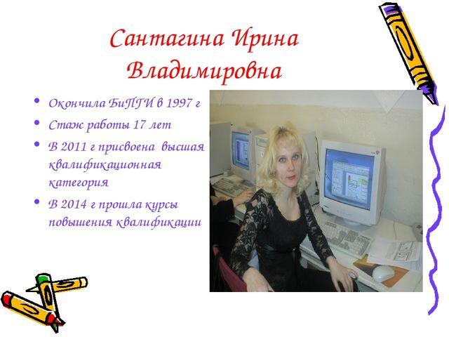Сантагина Ирина Владимировна Окончила БиПГИ в 1997 г Стаж работы 17 лет В 201...