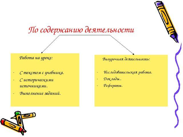 По содержанию деятельности Работа на уроке: С текстом с учебника. С историчес...