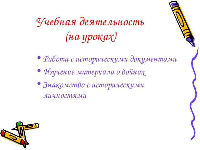 Учебная деятельность (на уроках) Работа с историческими документами Изучение...