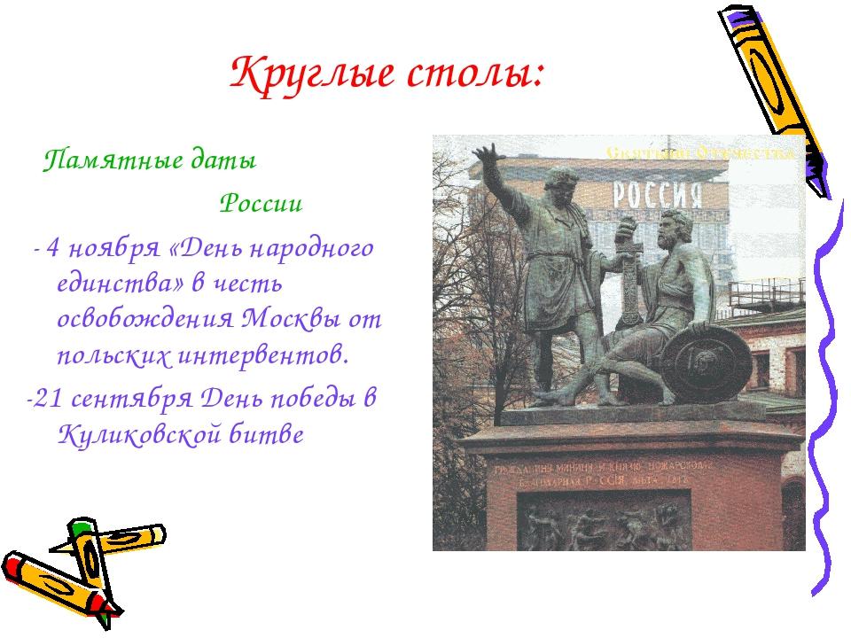 Круглые столы: Памятные даты России - 4 ноября «День народного единства» в че...