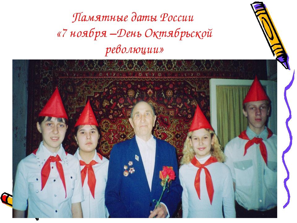 Памятные даты России «7 ноября –День Октябрьской революции»