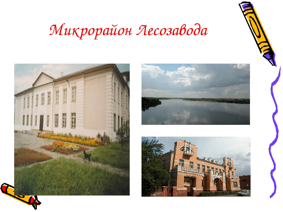 Микрорайон Лесозавода