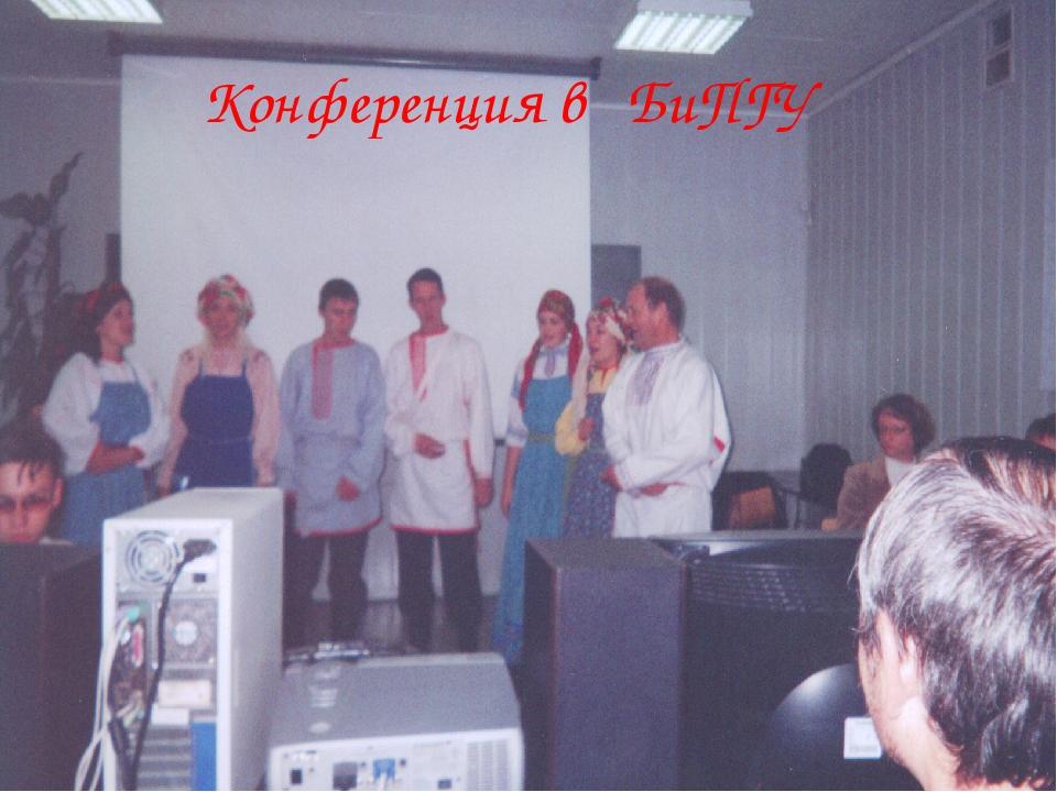 Конференция в БиПГУ
