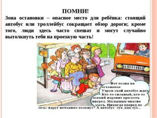 ПОМНИ! Зона остановки – опасное место для ребёнка: стоящий автобус или тролле