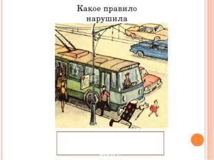 Какое правило нарушила Дюймовочка? Троллейбус и автобус не обходят. Ждут когд