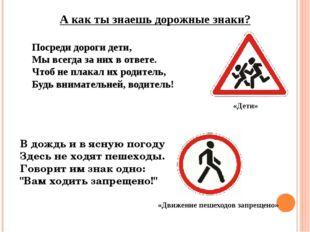 А как ты знаешь дорожные знаки? Посреди дороги дети, Мы всегда за них в ответ