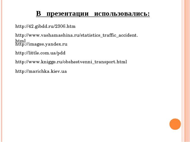 http://42.gibdd.ru/2306.htm http://www.vashamashina.ru/statistics_traffic_acc...