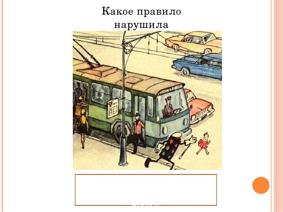 Какое правило нарушила Дюймовочка? Троллейбус и автобус не обходят. Ждут когд...