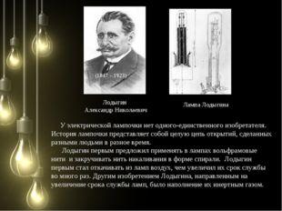 Лодыгин Александр Николаевич (1847 – 1923) Лампа Лодыгина У электрической лам