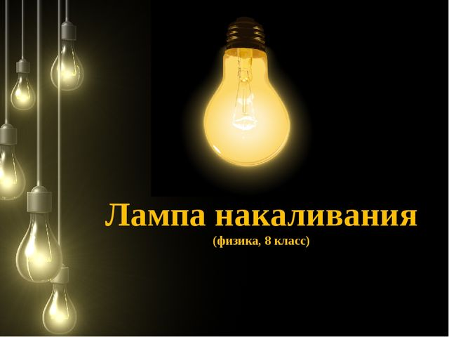 Лампа накаливания (физика, 8 класс)