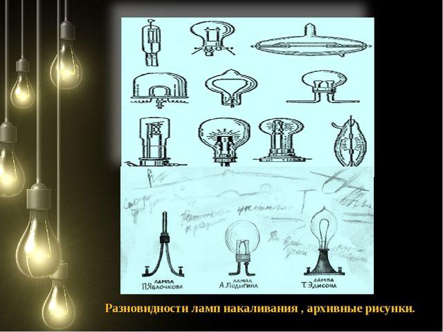 Разновидности ламп накаливания , архивные рисунки.