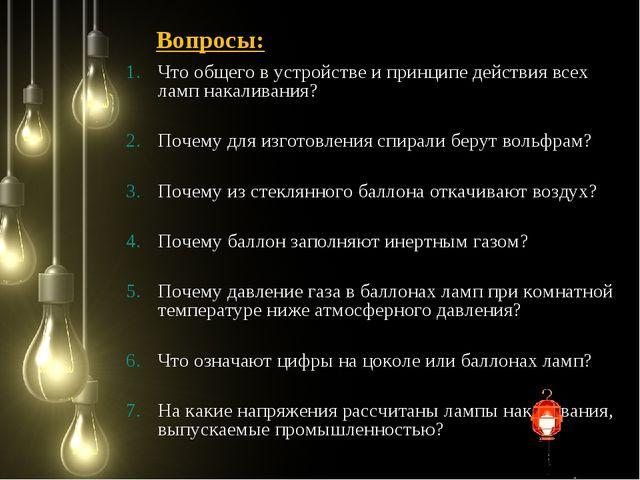 Что общего в устройстве и принципе действия всех ламп накаливания? Почему для...