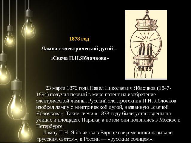 23 марта 1876 года Павел Николаевич Яблочков (1847-1894) получил первый вми...