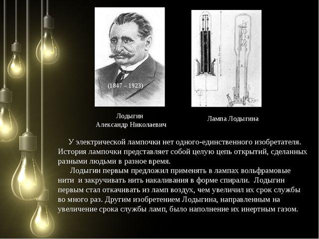 Лодыгин Александр Николаевич (1847 – 1923) Лампа Лодыгина У электрической лам...